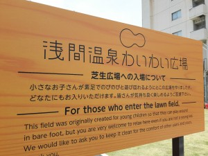 浅間温泉わいわい広場